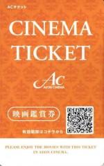 ACチケット(イオンシネマ発行)