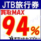 JTB旅行券 買取MAX95.1%