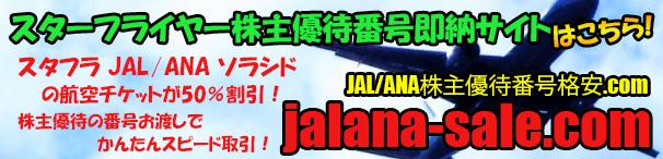 スターフライヤー株主優待番号サイトバナーsp