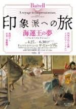 印象派への旅 海運王の夢-バレルコレクション-【Bunkamura ザ・ミュージアム】<2019年4月27(土)?2019年6月30日(日)>