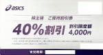 アシックス 40%OFF株主優待券(バラ)
