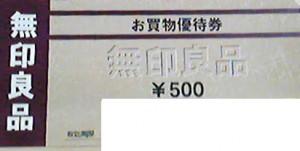 無印良品(MUJI)お買物優待券 500円券