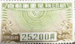 自動車重量税印紙 25200円券(旧券)