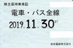 京成電鉄株主優待(定期型)電車・バス全線 2019年11月30日期限