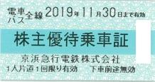 京浜急行(京急)株主乗車証 2019年11月30日期限