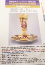 阪急阪神HD優待カード 2回 2019年11月30日期限