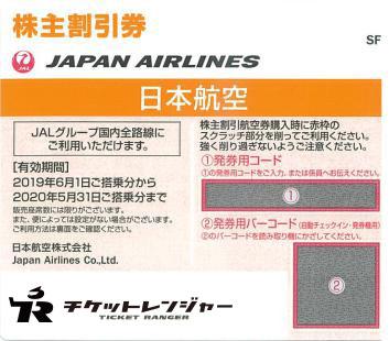 JAL株主優待券2020年5月31日期限