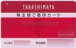 高島屋株主ご優待カード 10%割引(ご利用限度額30万円)