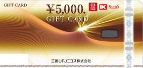 三菱UFJニコスギフトカード 5,000円券