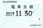 京成電鉄株主優待(定期型)電車全線 2019年11月30日期限