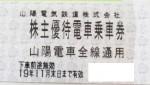 山陽電鉄株主優待乗車券 2019年11月30日期限