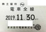 京浜急行(京急)株主優待(定期型)電車全線 2019年11月30日期限
