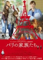 パリの家族たち【全国共通前売り券】