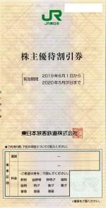 JR東日本株主優待券 <2019年6月1日〜2020年5月31日期限→2021年5月31日期限に延長>