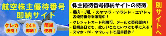 株主優待番号即納サイト