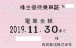 西武鉄道株主優待(定期型)電車全線 2019年11月30日期限