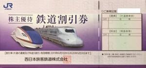 JR西日本株主優待券 <2019年6月1日〜2020年5月31日期限→2021年5月31日期限に延長>
