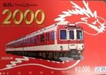 近鉄パールカード 2,000円券