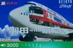 京急ルトランカード 3,000円