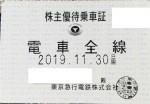 東急電鉄株主優待(定期型)電車全線 2019年11月30日期限