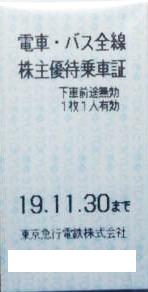 東京急行電鉄(東急)株主乗車証 2019年11月30日期限