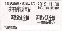 西武鉄道株主乗車証 2019年11月30日期限
