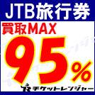 JTB旅行券 買取MAX95%