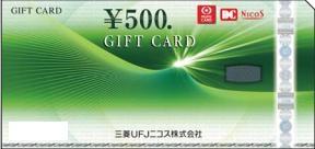 三菱UFJニコスギフトカード 500円券