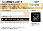 AIR DO(エアドゥ)株主優待券 <2018年10月1日〜2019年9月30日期限>
