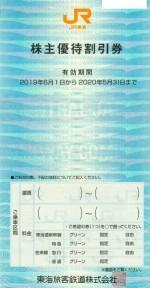 JR東海株主優待券 <2019年6月1日〜2020年5月31日期限→2021年5月31日期限に延長>