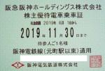 阪神電鉄株主優待(定期型)電車全線 2019年11月30日期限