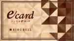リンベルeカード 15000ポイント