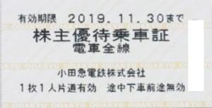 小田急電鉄株主乗車証 2019年11月30日期限