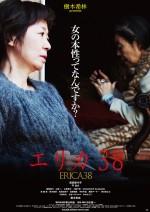 エリカ38【ムビチケ】