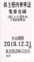 東武鉄道株主優待証 2019年12月31日期限