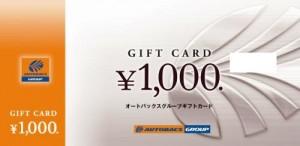 オートバックスギフトカード 1000円券