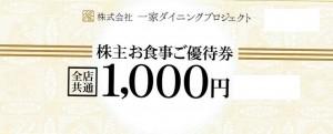 一家ダイニングプロジェクト株主優待券(博多劇場・こだわりもん一家他)額面 1000円券