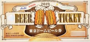 東京ドームビール券