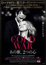 COLD WAR あの歌、2つの心【ムビチケ】