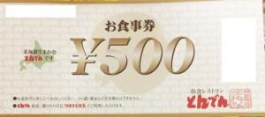 和食レストランとんでん食事券 500円券