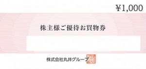 丸井グループ株主お買い物券 1000円券
