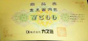 カスミ商品券 500円券