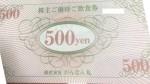 かんなん丸株主優待券 500円券