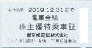新京成電鉄株主乗車証 2019年12月31日期限