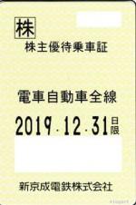 新京成電鉄株主優待(定期型)電車・バス全線 2019年12月31日期限
