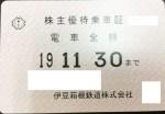 伊豆箱根鉄道株主優待(定期型)電車全線 2019年11月30日期限