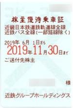 近畿鉄道(近鉄)株主優待(定期型)電車・バス全線 2019年11月30日期限