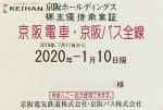 京阪電鉄株主優待(定期型)電車・バス全線 2020年1月10日期限