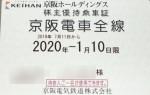 京阪電鉄株主優待(定期型)電車全線 2020年1月10日期限