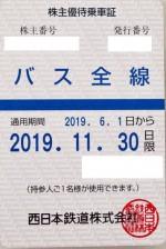 西日本鉄道(西鉄)株主優待(定期型)地区限定バス全線 2019年11月30日期限